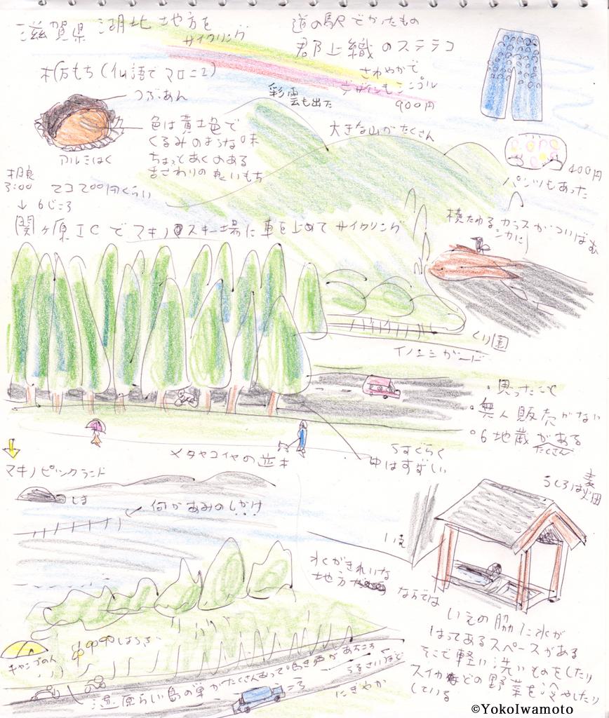 滋賀県高島市マキノ町の風景