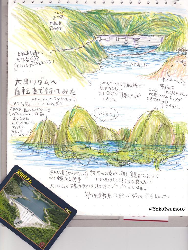 太田川ダムの風景