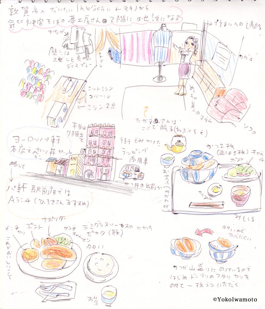 福井県敦賀市滞在雑記1