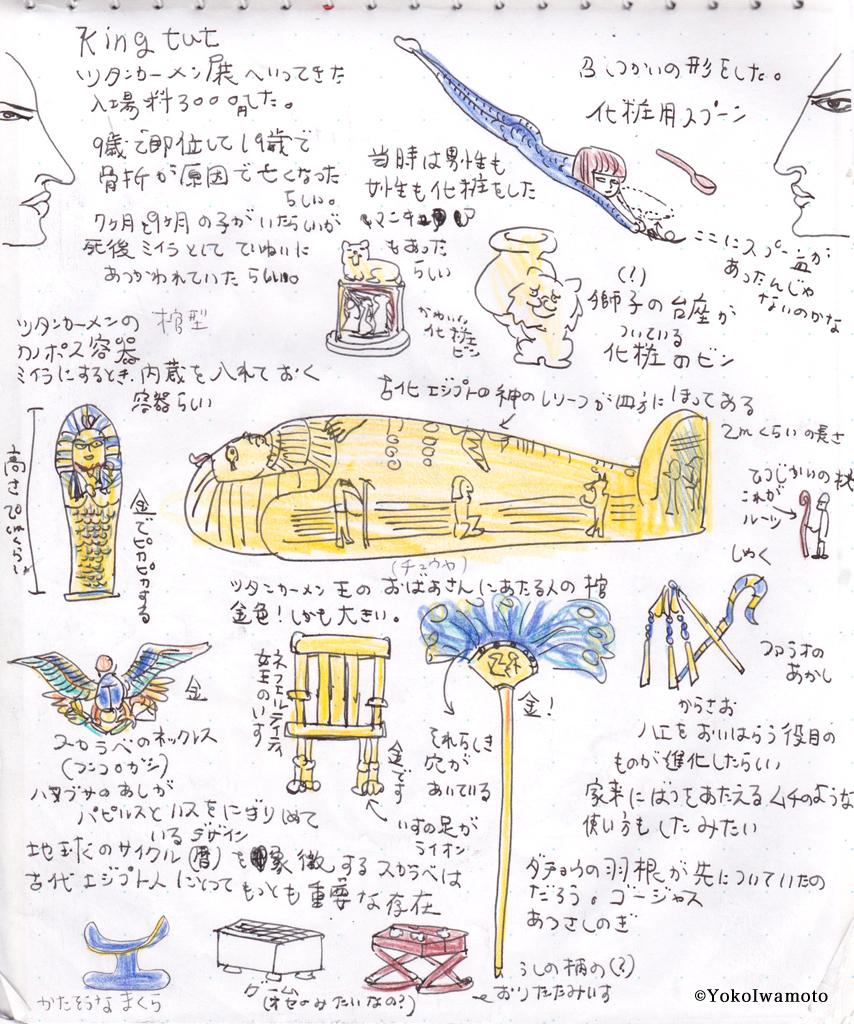 ツタンカーメン展鑑賞スケッチ