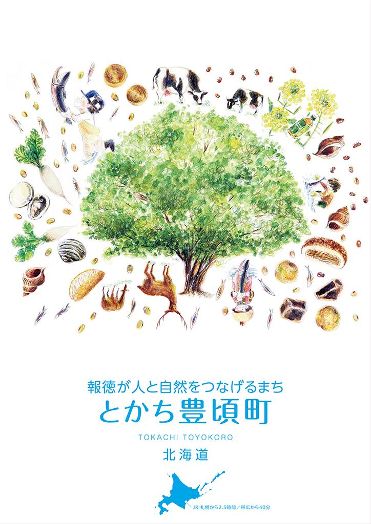 十勝とよころ観光ポスター