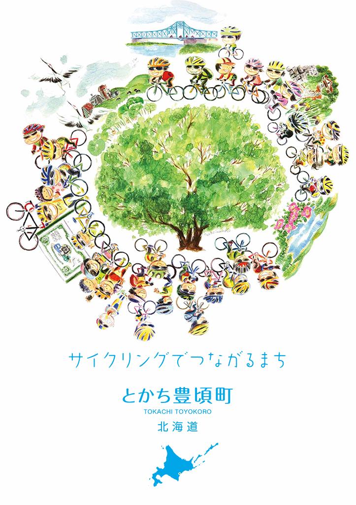 とかち豊頃観光ポスター(サイクリング)A2イラスト