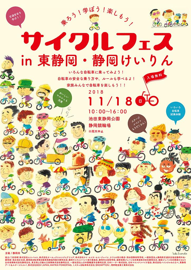 サイクルフェスin東静岡・静岡けいりんポスターイラスト