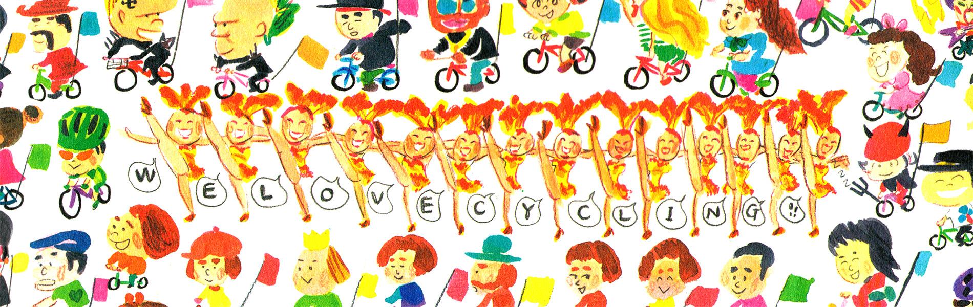 自転車でめぐる静岡スケッチ帖